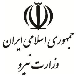 وزارت نیرو - تدبیر بنیان رسام
